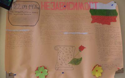 Отбелязахме Независимостта на България