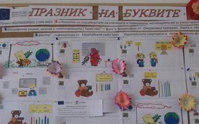 """Изложба """"Празник на буквите"""""""