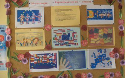 С табло отбелязахме 26 септември – Европейския ден на езиците