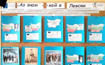 Изложба за Левски с помощта на компютъра